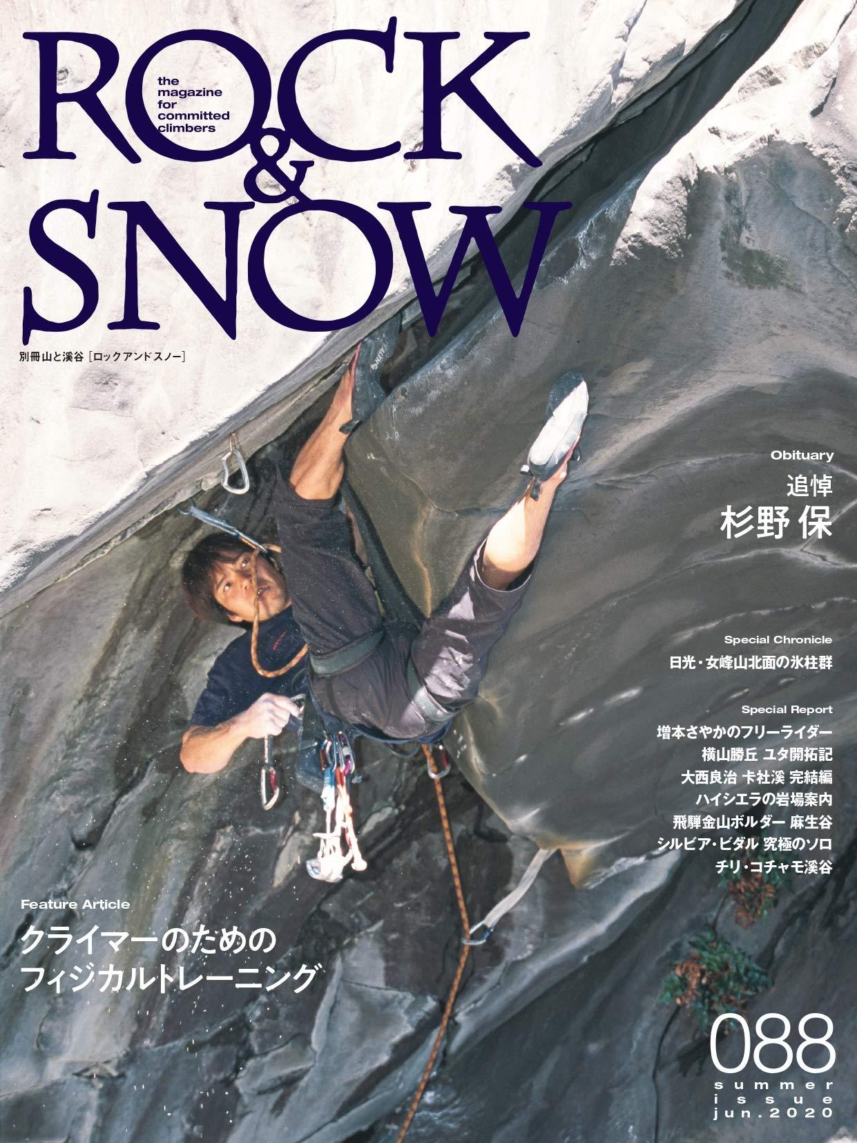 飛騨金山 麻生谷ボルダーの記事に載りました