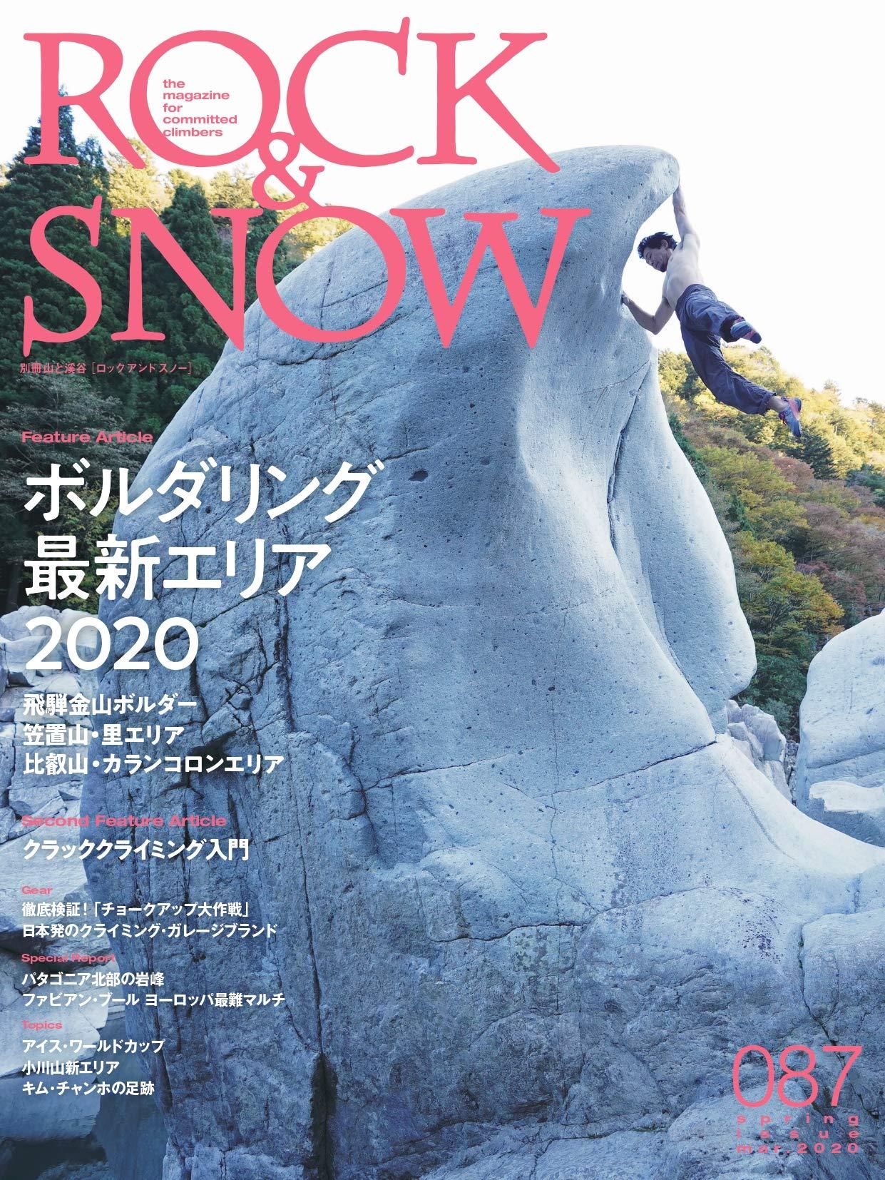 飛騨金山 牙岩ボルダーの記事に載りました