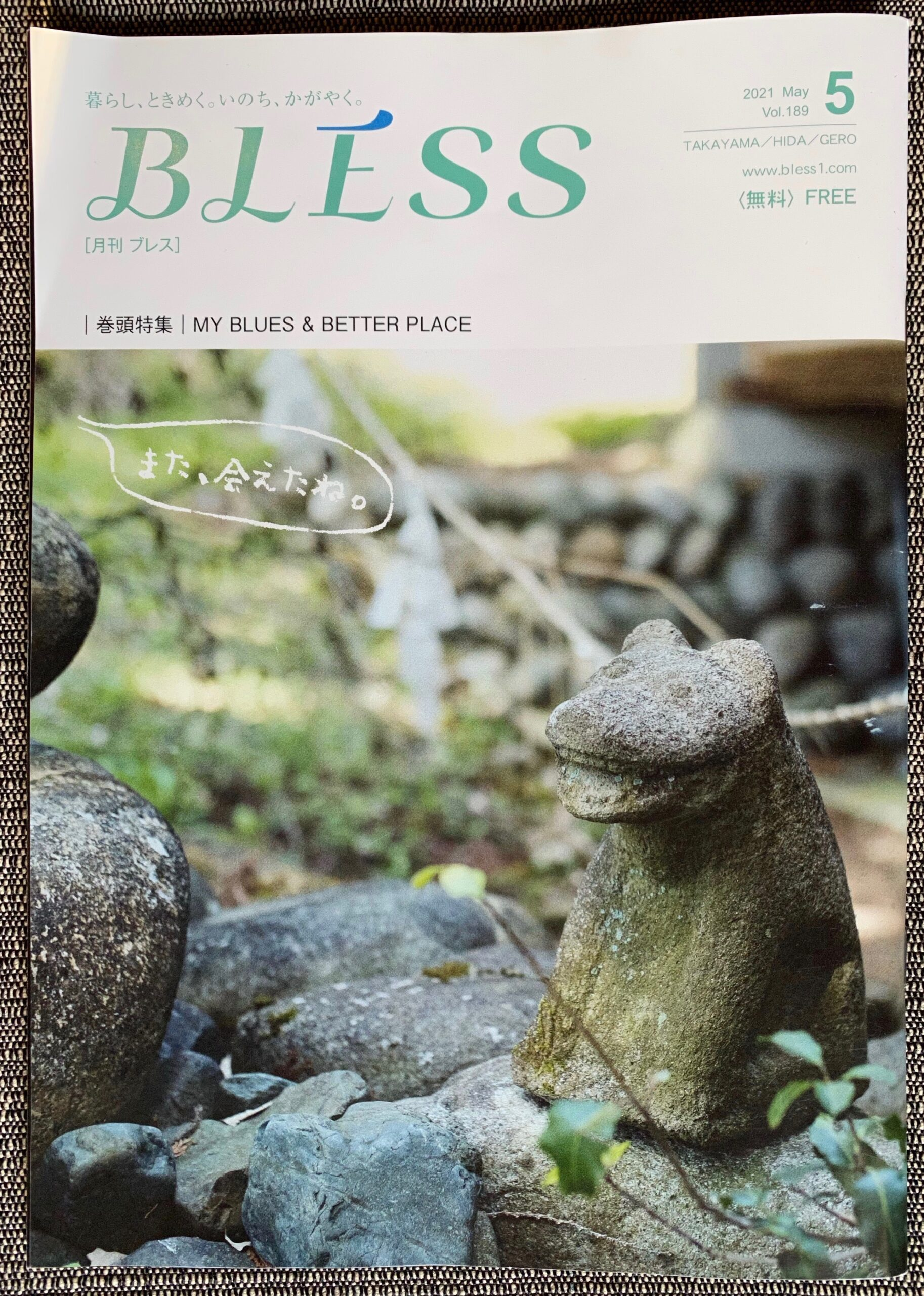 月刊ブレス